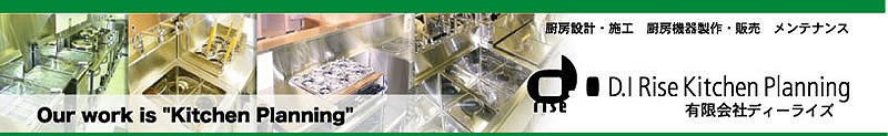 厨房設計・施工・厨房機器製作・販売 メンテナンス
